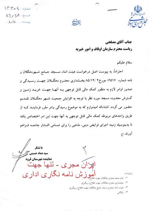 نامه درخواست کمک مالی به کمیته ایران مجری - متن نامه های اداری و رسمی + 30 نمونه نامه اداری