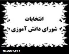 نمونه عکس ها و ایده های تبلیغاتی شورای دانش اموزی