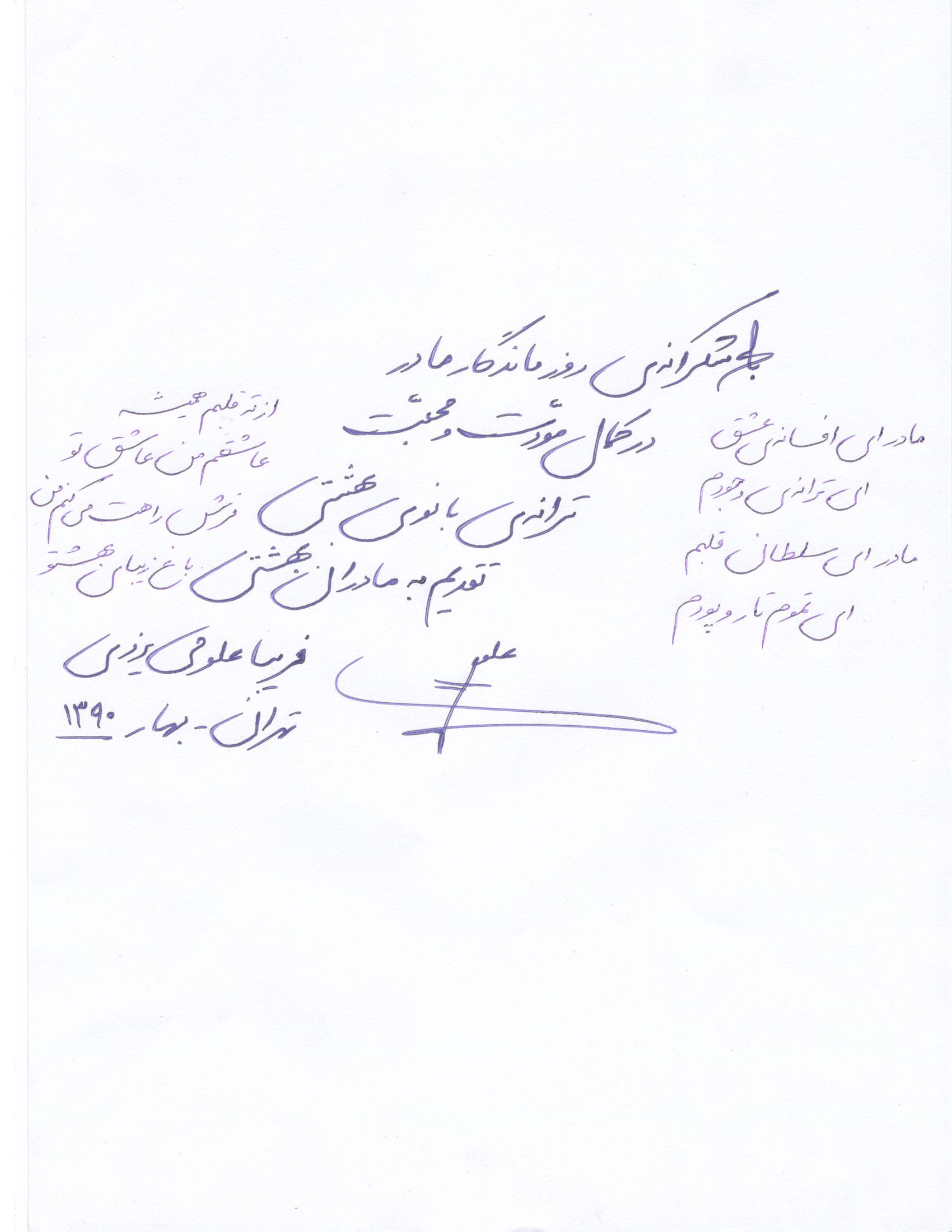 هدیه روز مادر ترانه بانوی بهشتی با دست خط فریبا علومی یزدی